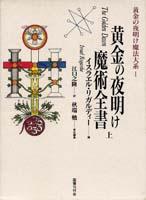 黄金の夜明け魔法大系 (1) 黄金の夜明け魔術全書(上)